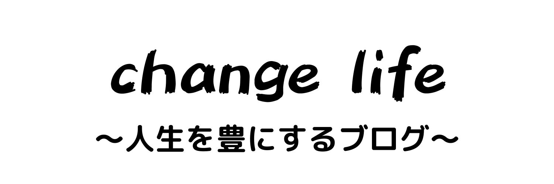 シロウブログ「change life」