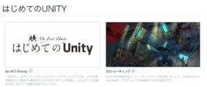 はじめてのUnity