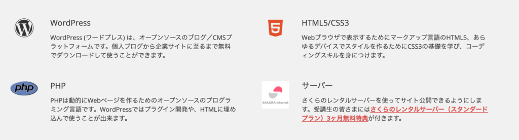 WordPressコースで得られるスキル一覧