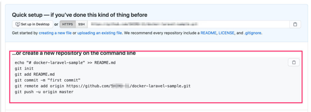 GitHubのSSH接続設定