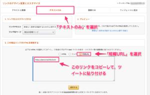 短縮URLの生成