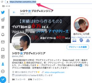 Twitterの自分のアカウントのURL