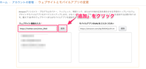 Amazonアソシエイトにサイトを登録する