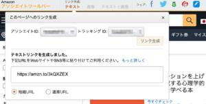Amazonアソシエイトの短縮URLの生成