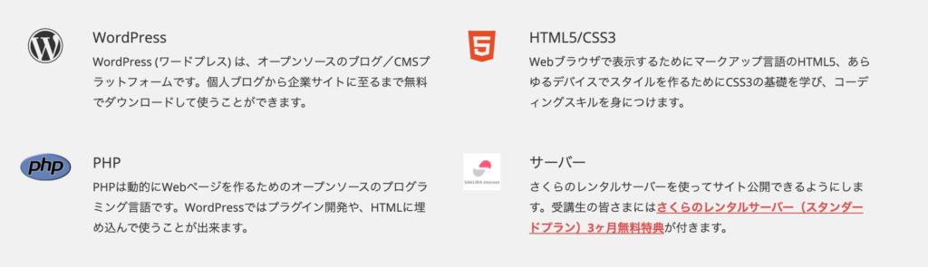 WordPressコースで身につけられるスキルセット