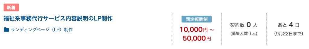 クラウドワークスに掲載されているLP案件①