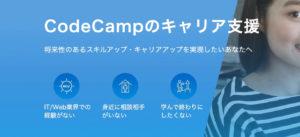 CodeCampのRubyマスターコースを受講すれば転職しやすい理由