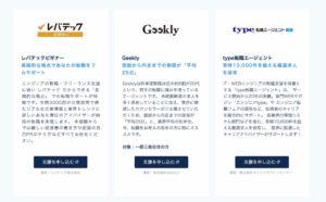 CodeCamp(コードキャンプ)の提携エージェント3社