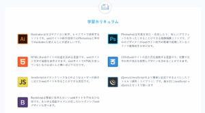 CodeCamp(コードキャンプ)のデザインマスターコースで得られるスキル一覧