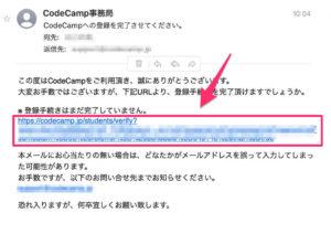 CodeCampから登録手続きをするためのURLが送られてくる