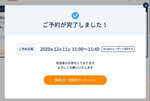 CodeCampの予約完了のメッセージ画面