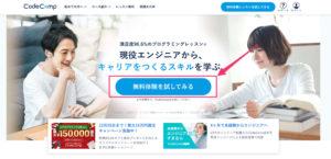CodeCampの公式サイト