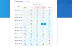 CodeCampの無料体験の日付を選択する画面
