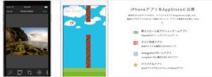 テックアカデミー(TechAcademy)のiPhoneアプリコースで作成するもの