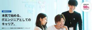 大学生におすすめプログラミングスクール③:DMM WebCamp【驚きの充実度】