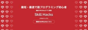 大学生におすすめプログラミングスクール②:Skill Hacks(スキルハックス)【業界最安値】