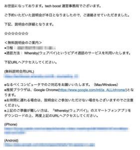 テックブーストの無料説明会の当日に届くメール