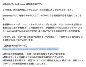 テックブーストの無料説明会に申し込んだときに送られてくるメール